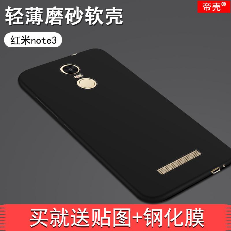 红米note3手机壳note3防摔硅胶红米保护套HMnote3磨砂手机套前后送钢化玻璃膜防爆专用贴膜