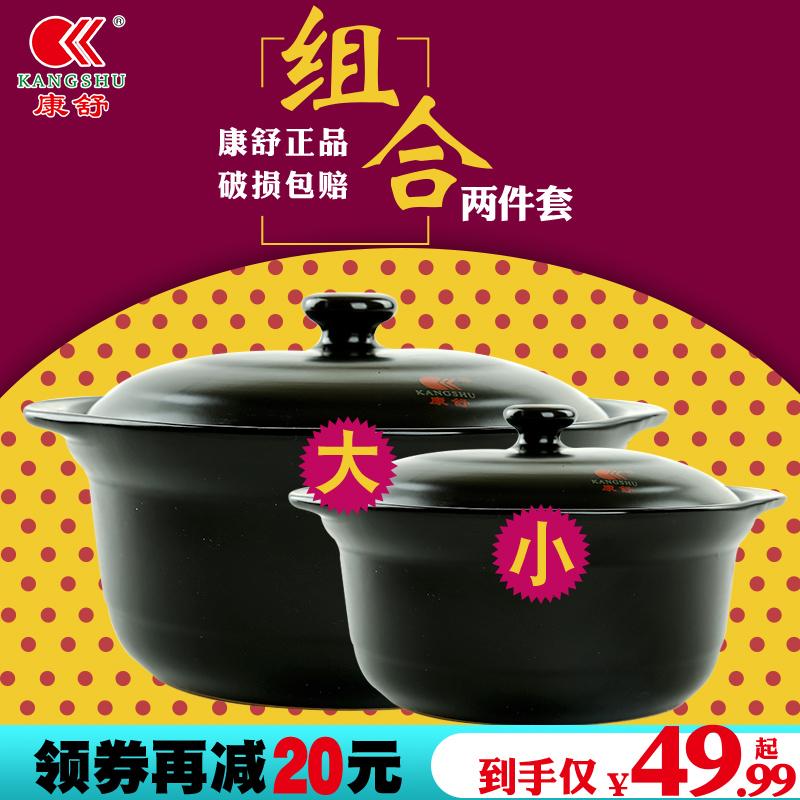 康舒套装大容量耐热明火陶瓷煲石锅满59元可用20元优惠券