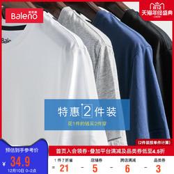 [2件装]班尼路纯色短袖t恤男秋全棉体恤打底衫圆领纯棉半袖情侣装