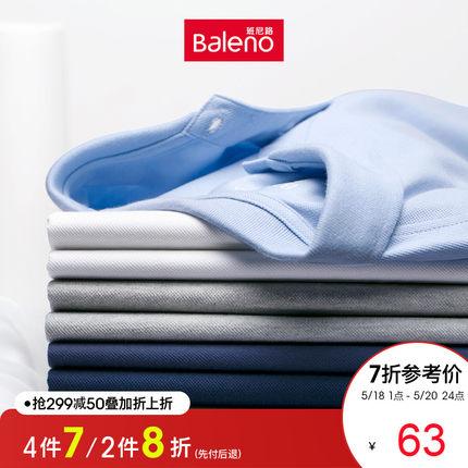 Baleno班尼路 弹力防菌纯色POLO衫短袖男2019年新款保罗衫S