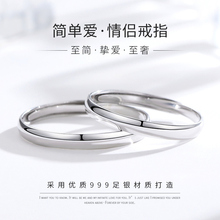 999 foot silver couple ring Sterling Silver a pair of ring men and women into the bone Acacia plain Circle Custom Engraved commemorative gift