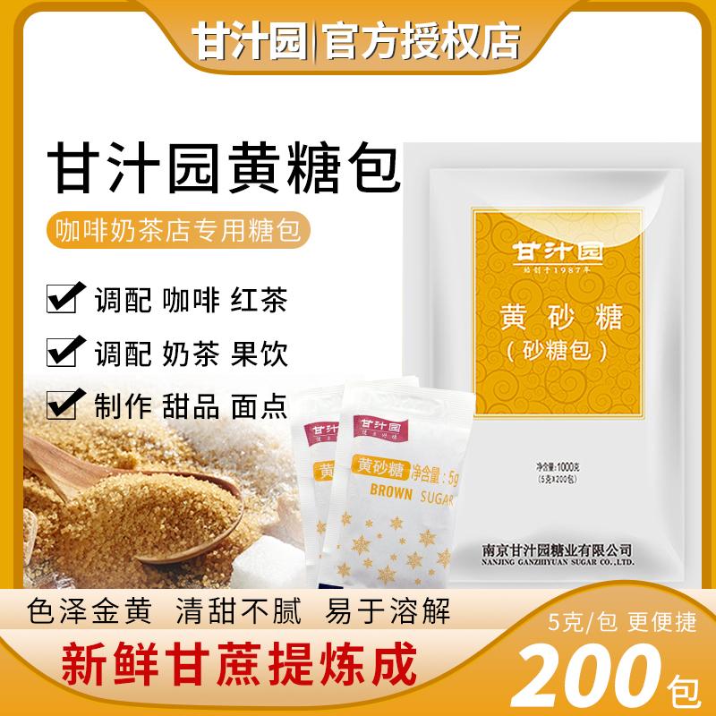 甘汁园咖啡黄糖包咖啡好伴侣5g*200包金黄咖啡调糖咖啡黄糖包
