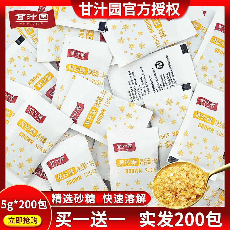 甘汁园咖啡黄糖包咖啡好伴侣5g*100包金黄咖啡调糖咖啡黄糖包