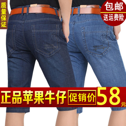 Summer Apple denim shorts mens middle-aged mens casual loose large size thin 7-point pants breeches 7-point pants