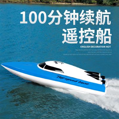 超大遥控船充电高速遥控快艇轮船无线电动男孩儿童水上玩具船模型