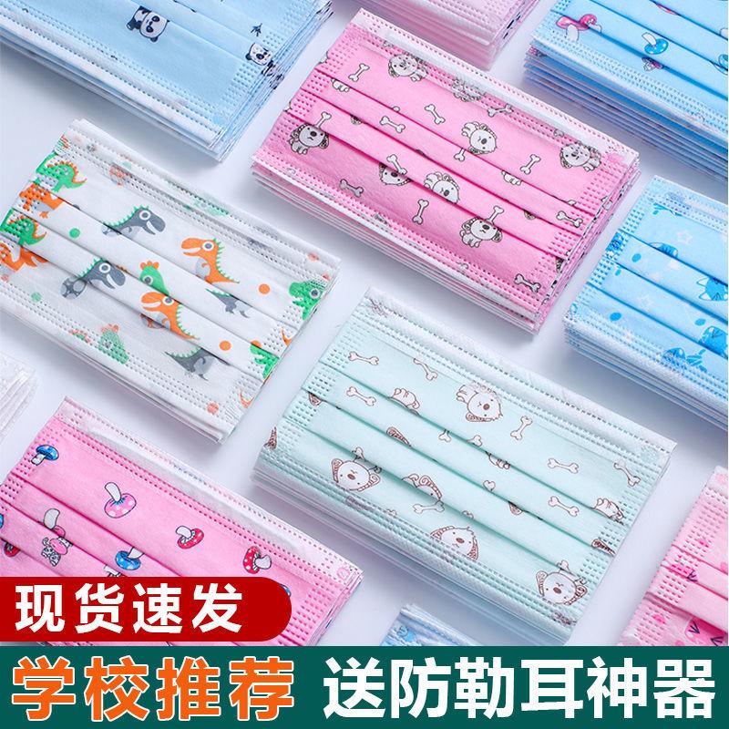 儿童口罩一次性小孩专用三层独包装女童男童宝宝独立防护罩口鼻罩