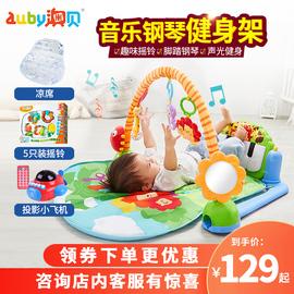澳贝脚踏钢琴健身架器音乐0-12个月6宝宝3新生8婴儿玩具男女孩1岁