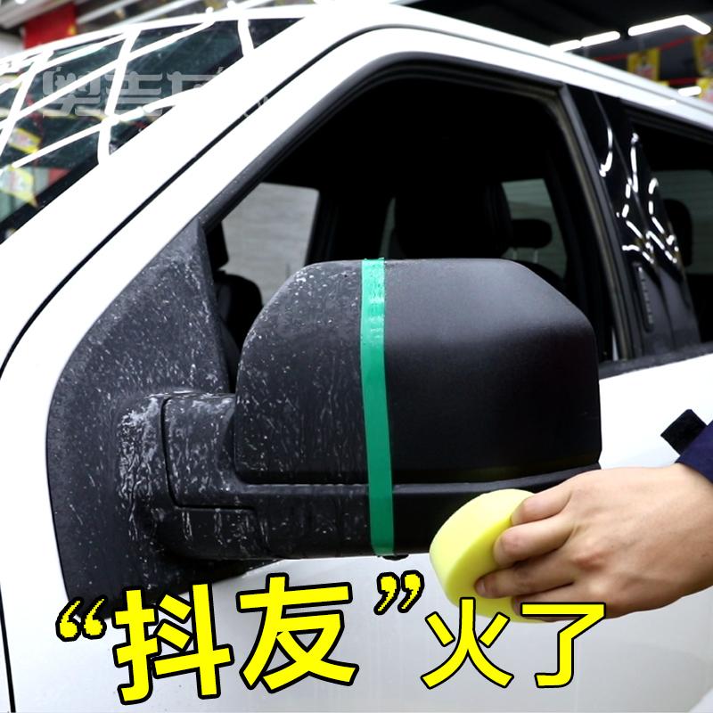 汽车黑色塑料件翻新剂仪表盘表板上光内饰划痕发白修复还原蜡抛光