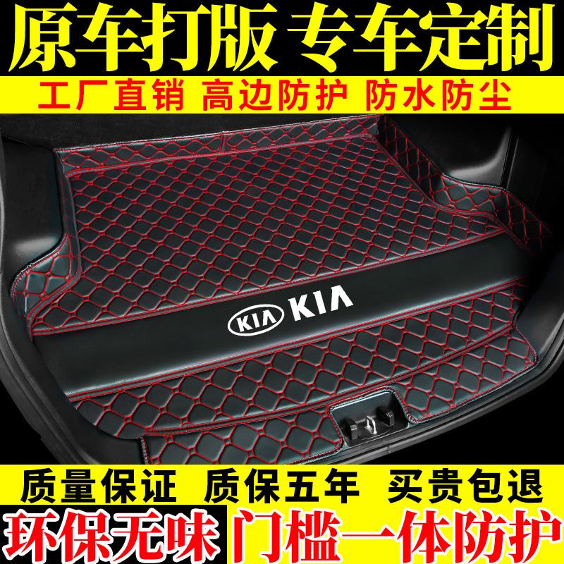 专用于起亚智跑凯绅K2 K3 K4 K5福瑞迪KX CROSS焕驰汽车后备箱垫