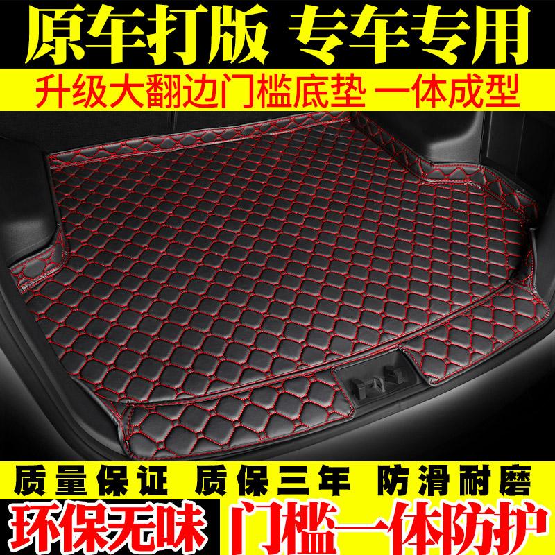 专用于雪佛兰赛欧3科鲁兹创酷迈锐宝XL探界者科沃兹汽车后备箱垫