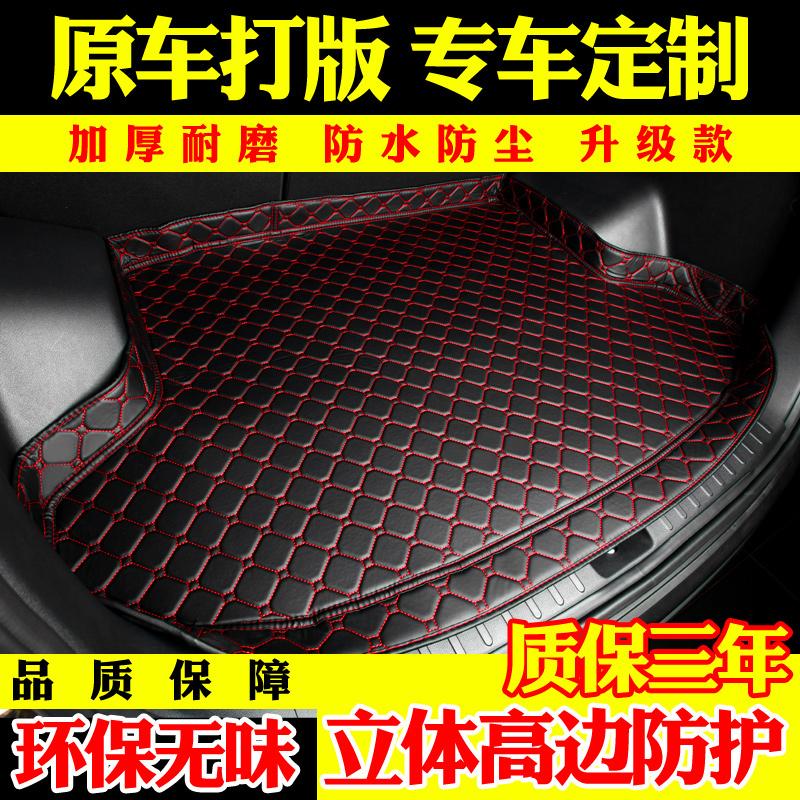 2018款斯柯达新明锐尾箱垫晶锐昕锐昕动速派野帝专用汽车后备箱垫