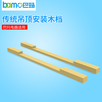Pamamu Gear Accessories Gypsum PVC plastic wood ceiling suitable for mounting accessories