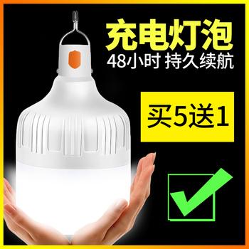 充电灯应急照明移动家用式超亮led