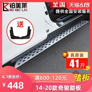 适用于14-19日产奇骏踏板侧踏板脚踏板2020款新奇骏改装专用配件