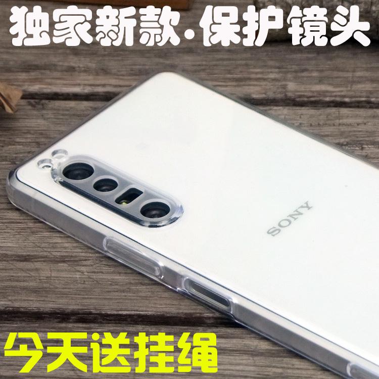 索尼Xperia 1 ii手机壳X1 二代保护套Mark2透明硅胶软套保护镜头