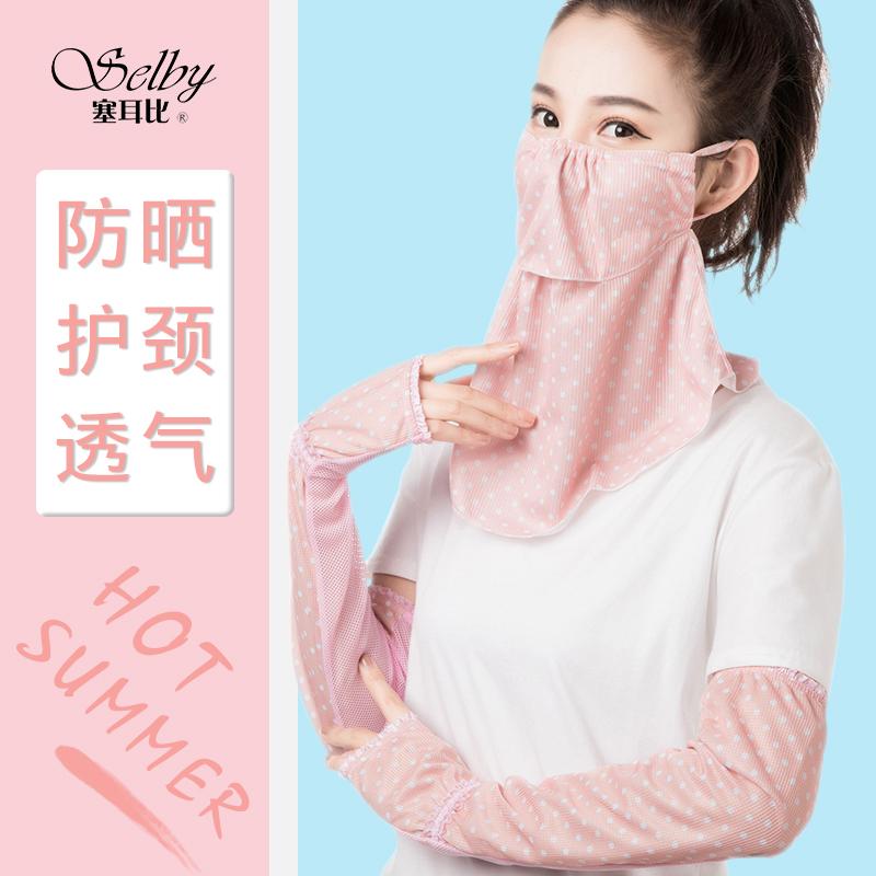 防晒口罩女夏季透气护颈薄款可清洗易呼吸防紫外线披肩面罩送袖套