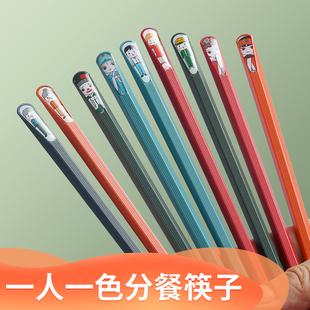 筷子家用高档日式合金快子防滑防霉耐高温一人一筷家庭分餐网红筷