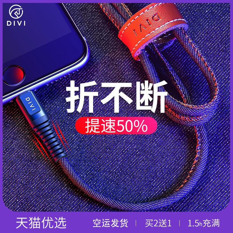 第一卫苹果数据线iPhone6充电线6s器X手机8plus加长7P冲2米sp便携xr短iphonex闪充快充xs max原装正品原厂8六
