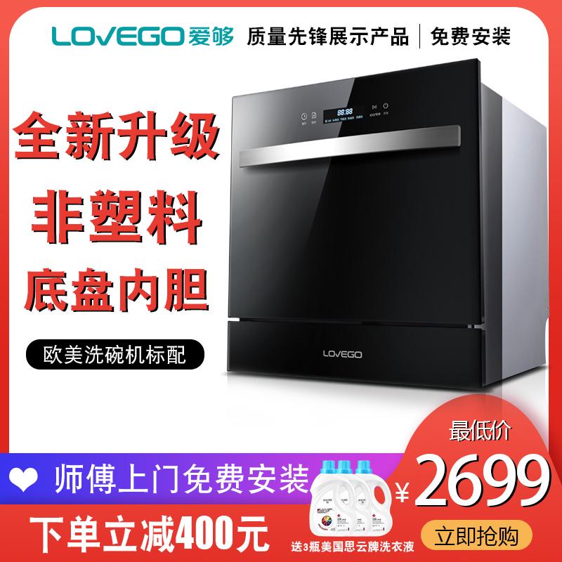 lovego LG-X801洗碗机家用全自动智能触控烘干嵌入式大容量8套