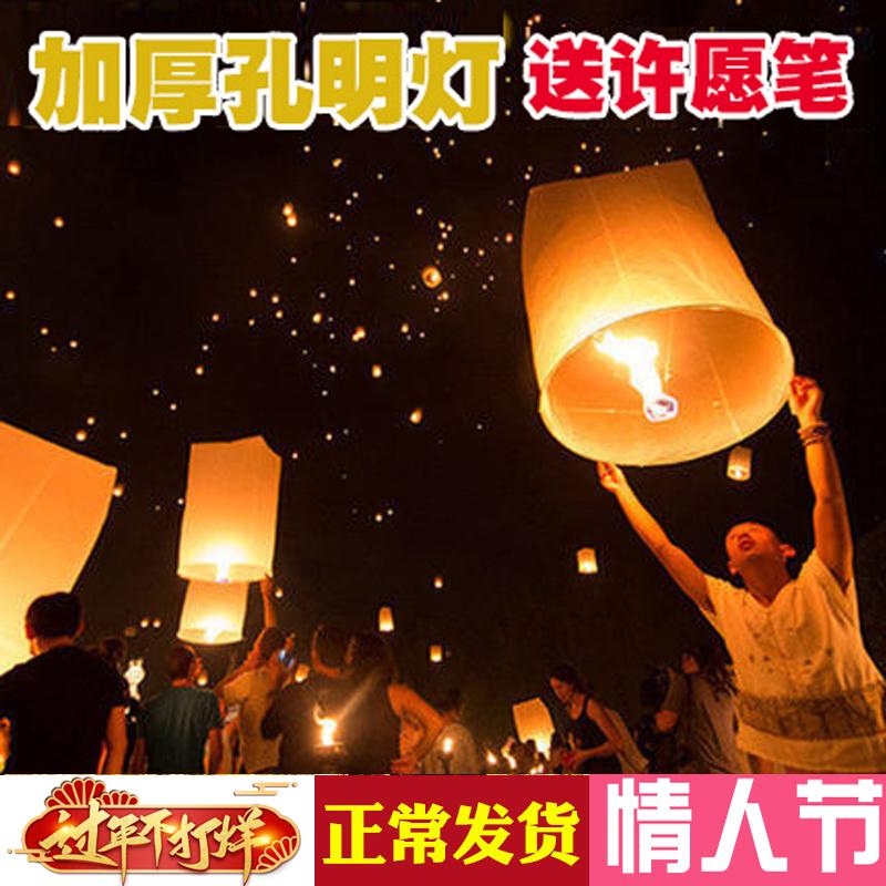加厚10个装孔明灯爱情圆形荷花灯创意许愿灯阻燃大号元宵情人节