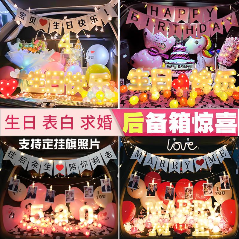 汽车后备箱惊喜车尾箱求婚布置创意用品浪漫生日61儿童节表白装饰图片