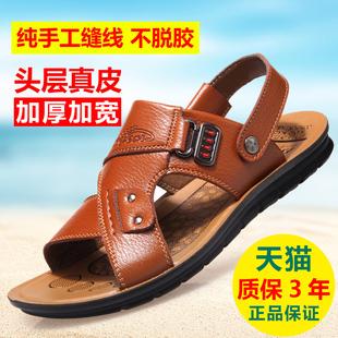 夏季新款真皮男士凉鞋软底透气防滑凉拖鞋牛皮沙滩鞋休闲男鞋2018
