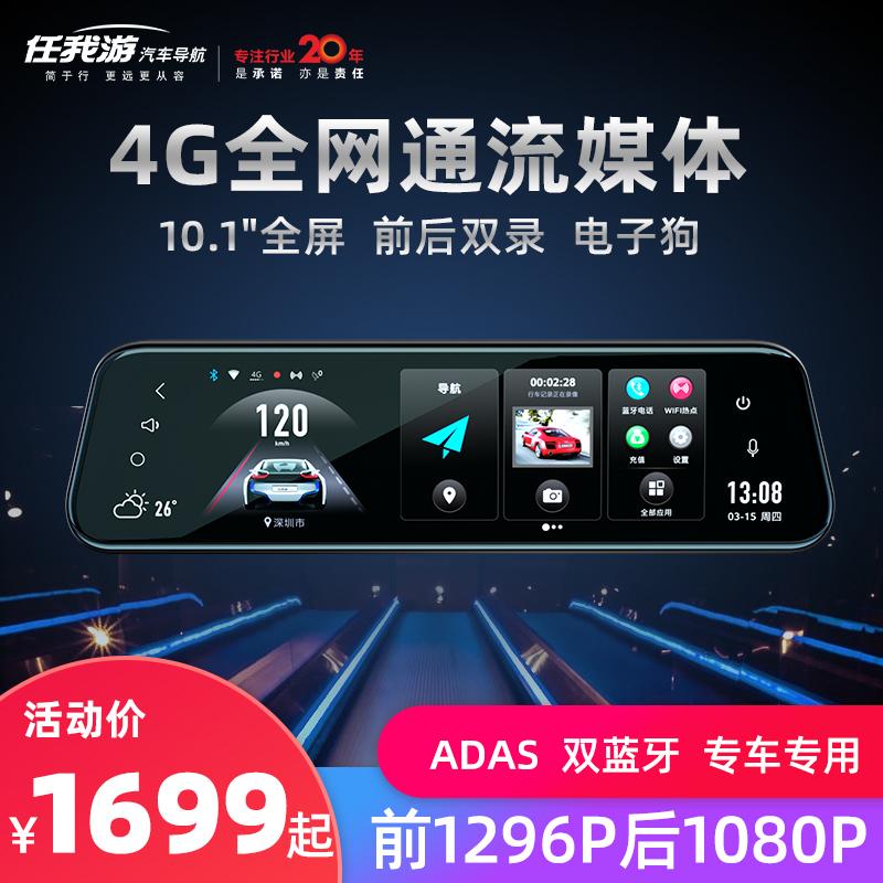任我游新款行车记录仪XD818高清夜视智能后视镜全屏流媒体一体机