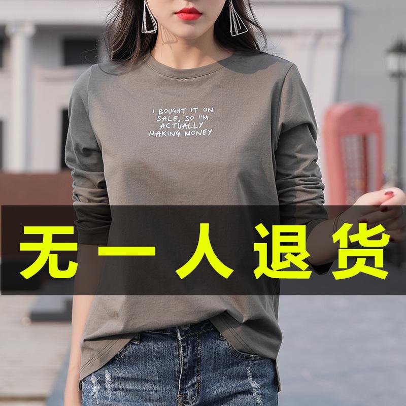 2020秋装新款纯棉长袖t恤打底衫