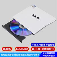 外置光驱dvd刻录机USB外接cd光盘驱动器笔记本台式电脑一体机通用