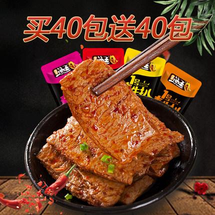 手撕素肉80包素肉素牛排 吃的零食素牛肉零食小吃 休闲食品小零食