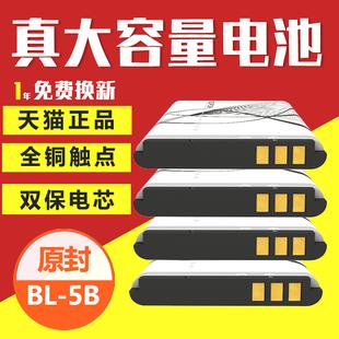 适用诺基亚BL-5B 5320 5300 6120c 6021 7260 3220锂电池5320原装BL5B电池5140 5200 3230 7260手机大容量