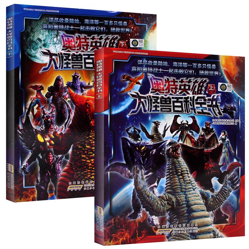 [盛世宏烨图书专营店绘本,图画书]附赠怪兽贴纸 正版奥特英雄大怪兽百科月销量121件仅售24.5元