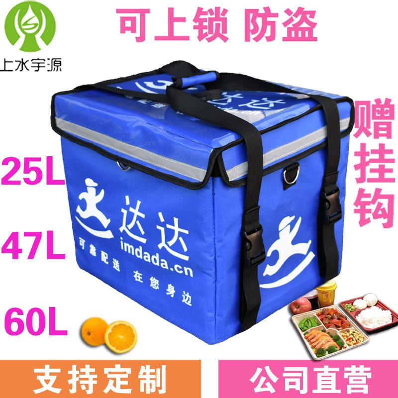 25升47升60升车载达达闪送配送箱外送箱外卖箱送餐箱保温箱可定制