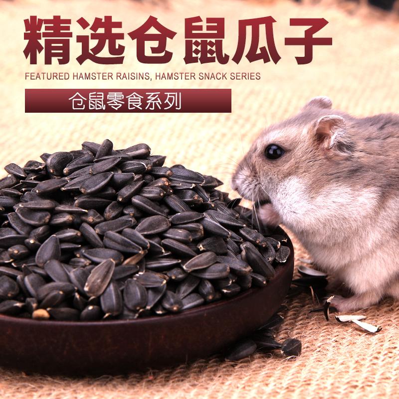 [威毕旗舰店饲料,零食]威毕小黑瓜子仓鼠主粮营养粮食饲料磨牙月销量47件仅售1.8元