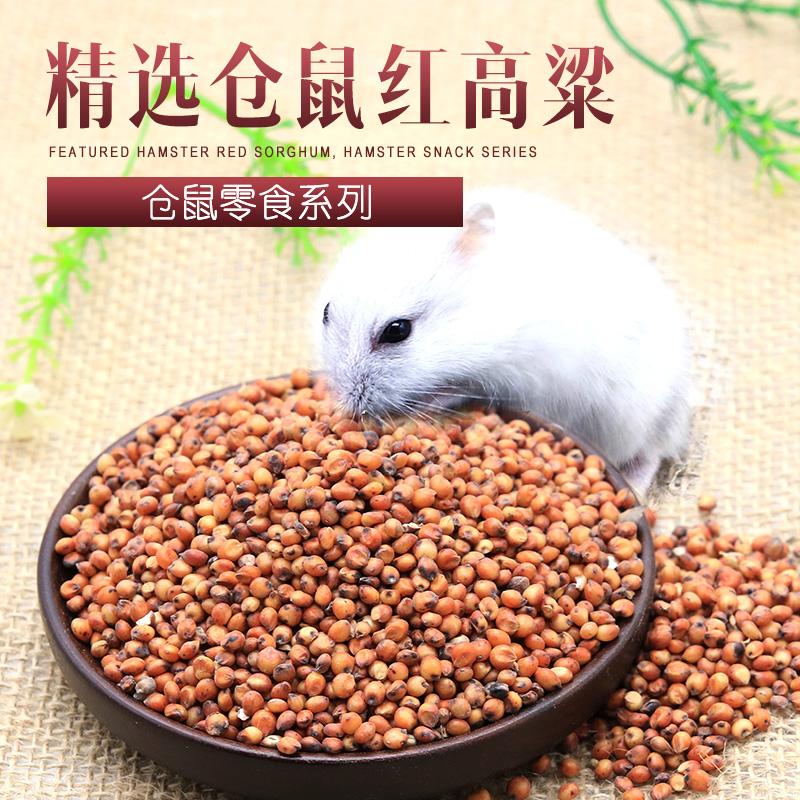 [威毕旗舰店饲料,零食]威毕仓鼠粮仓鼠粮食谷物饲料红高粱营养月销量11件仅售1.5元