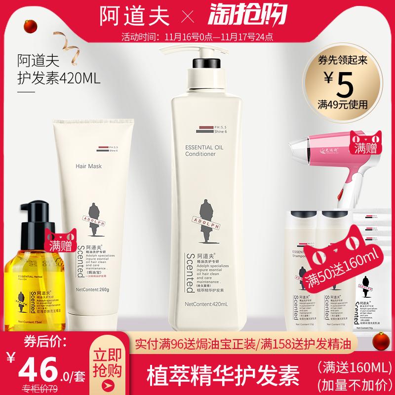 阿道夫护发素正品多效修护干枯柔顺头发留香植萃精华护发乳液