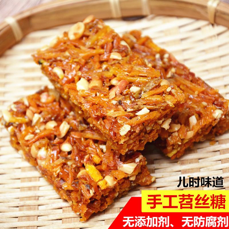 四川苕丝糖500g四川自贡特产零食红苕丝传统手工红苕糖糕点小吃