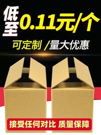 纸箱子快递打包物流搬家大号硬纸箱飞机盒小纸箱邮政包装箱子定制图片