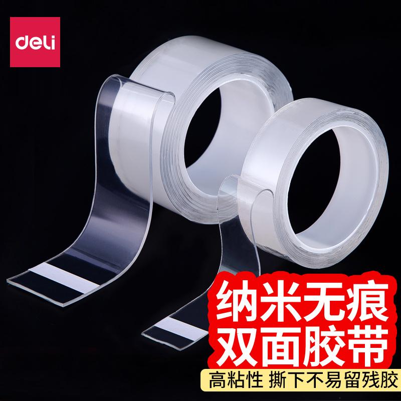 抖音超强万次纳米无痕魔力双面胶带3米透明大卷不留痕强力高粘度固定墙面玻璃防水纳米(用36.5元券)