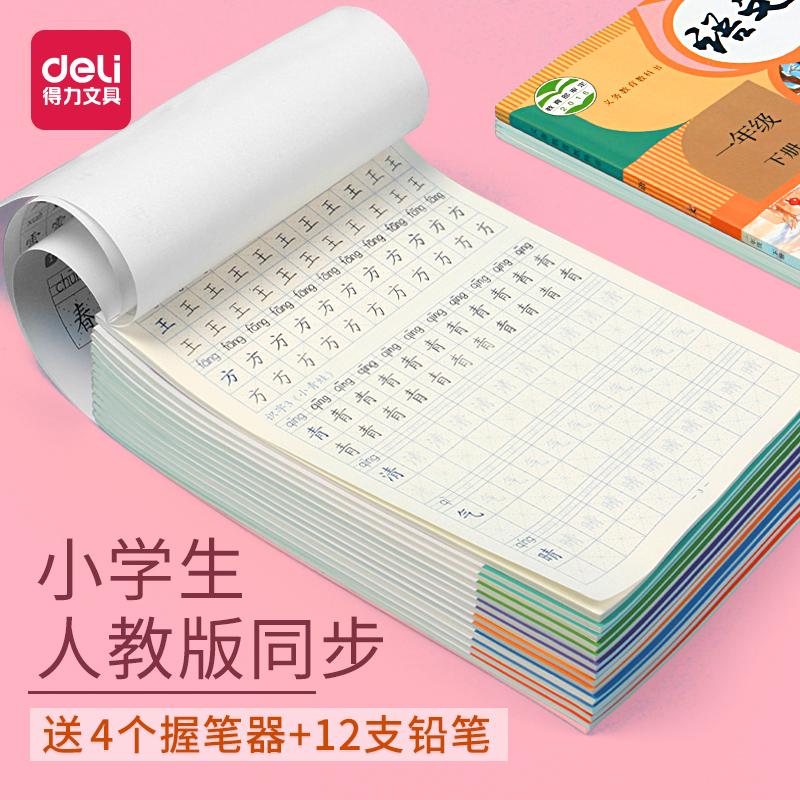 得力一二三年级练字帖本语文教科书限时抢购