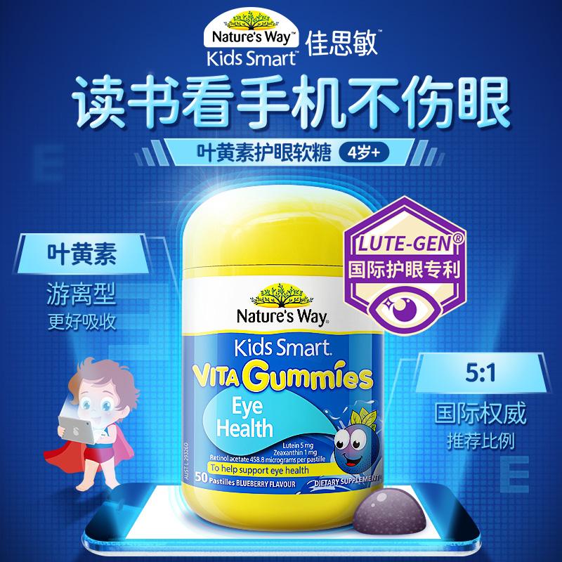 澳洲佳思敏儿童叶黄素蓝莓护眼软糖