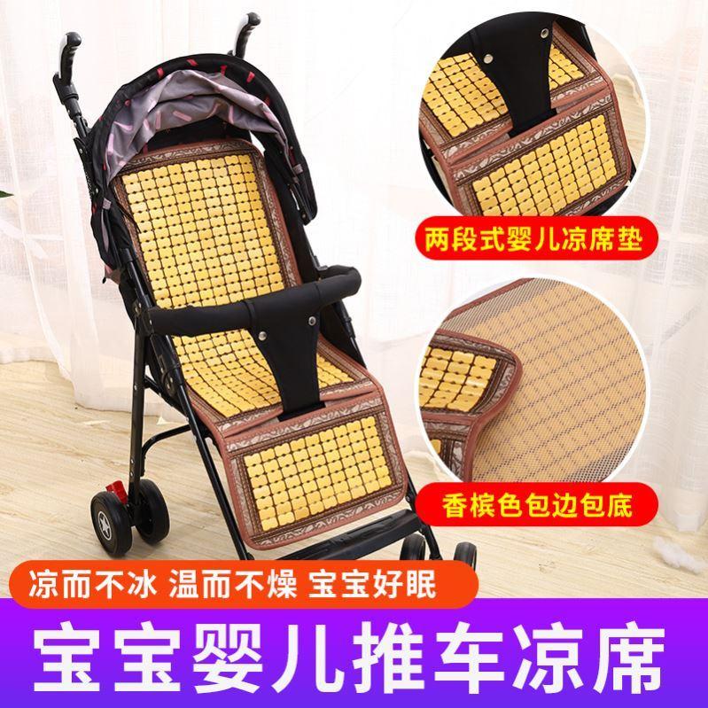 中國代購 中國批發-ibuy99 车用垫子 车用凉席竹席宝宝防滑小推车垫婴儿可用车垫子通用透气伞车儿童
