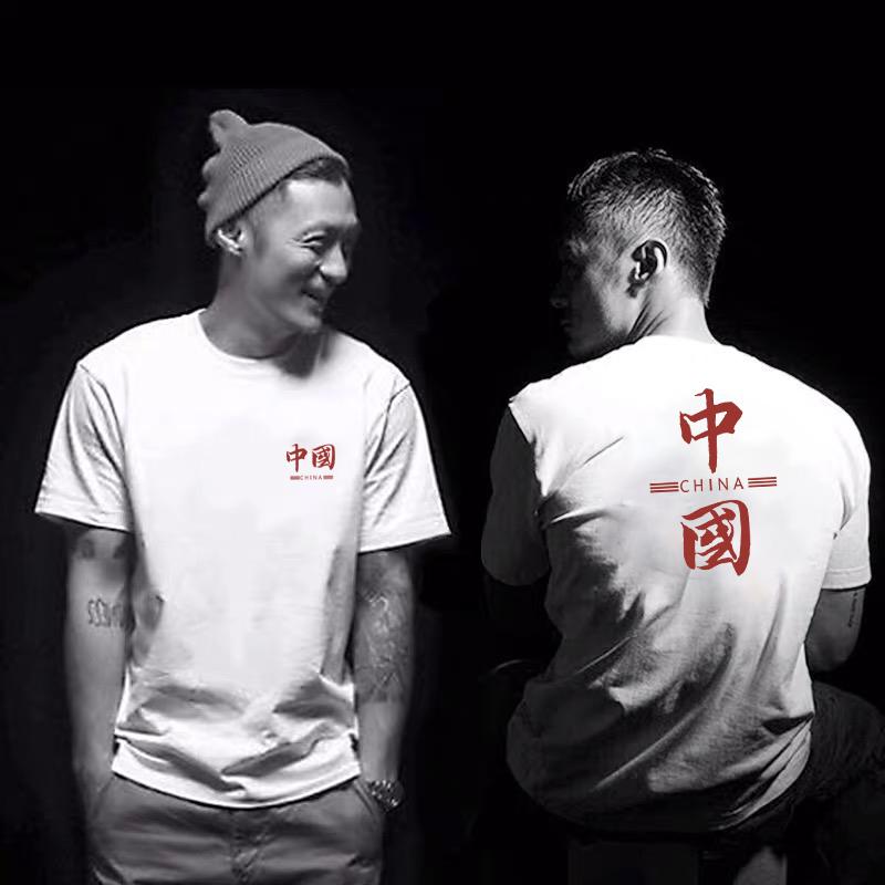 余文乐短袖T恤男圆领纯棉中国风国潮china体恤宽松大码男装半袖