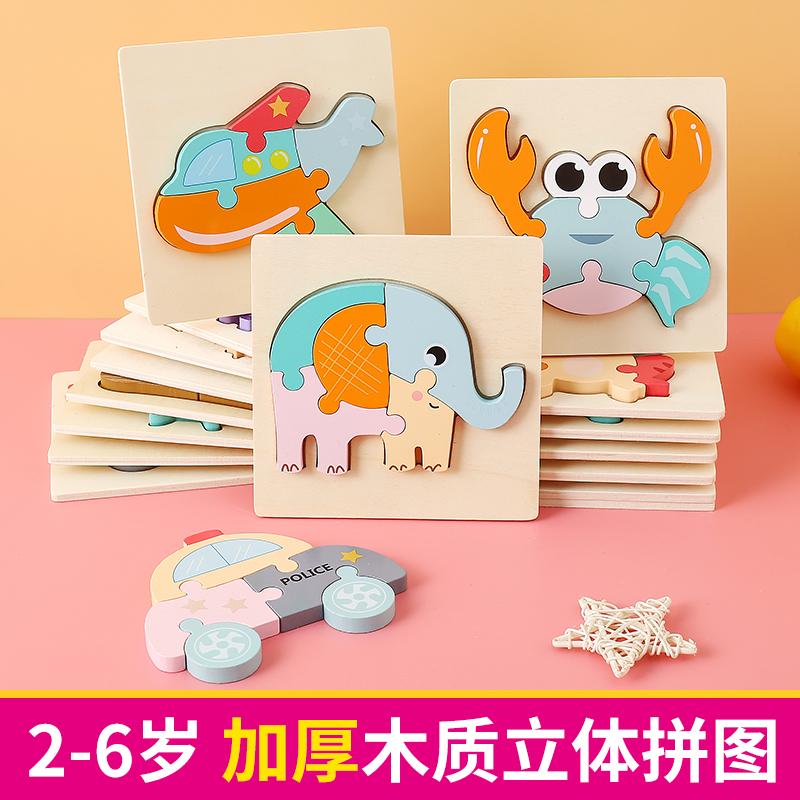 婴幼儿1-2-3岁木制立体宝宝早教益智力开发小男女孩儿童拼图玩具