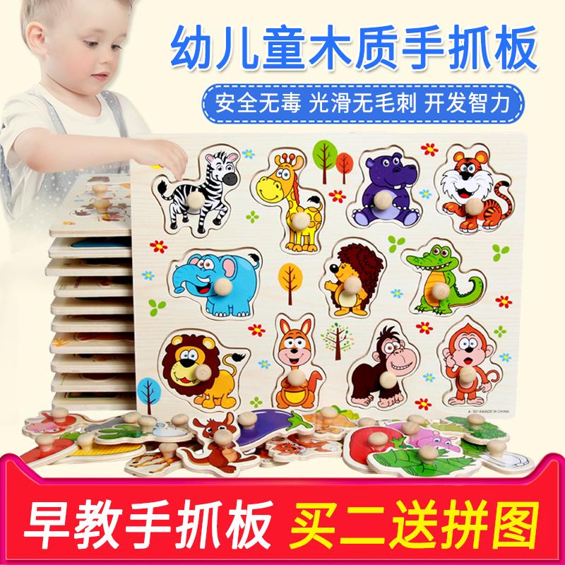 蒙氏木质手抓板拼图木制宝宝早教益智力儿童认知玩具1-2-3-4周岁