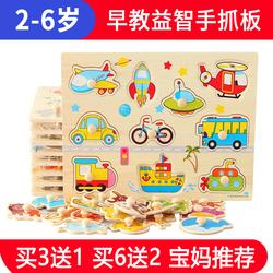 蒙氏早教益智力0-3-6岁幼儿童手抓板 动物认知拼板木制镶嵌板玩具