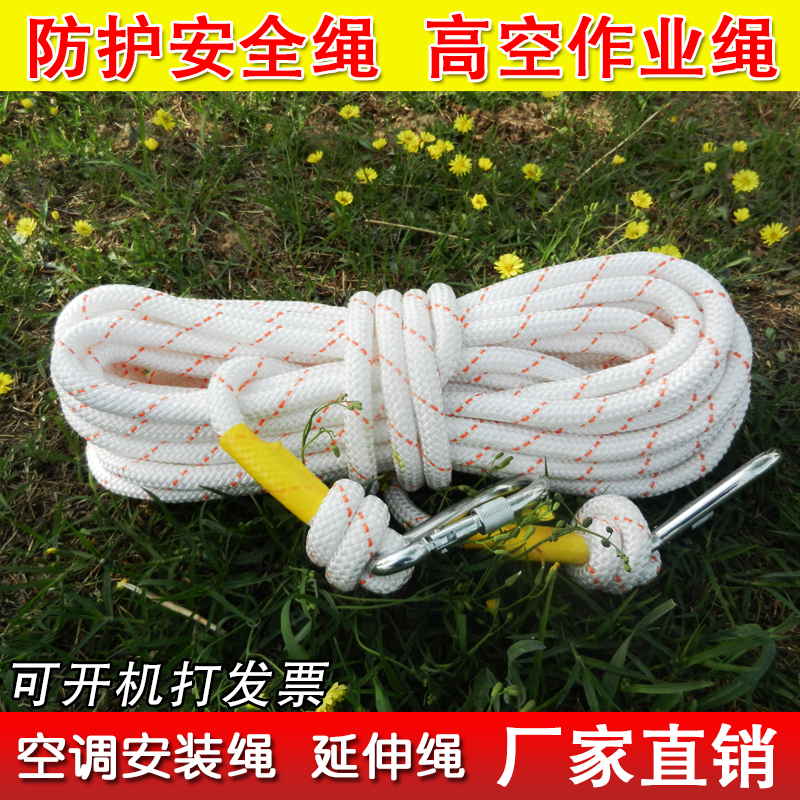 空调安装绳安全绳尼龙绳高空作业绳防护绳安全带延伸绳耐磨绳包邮