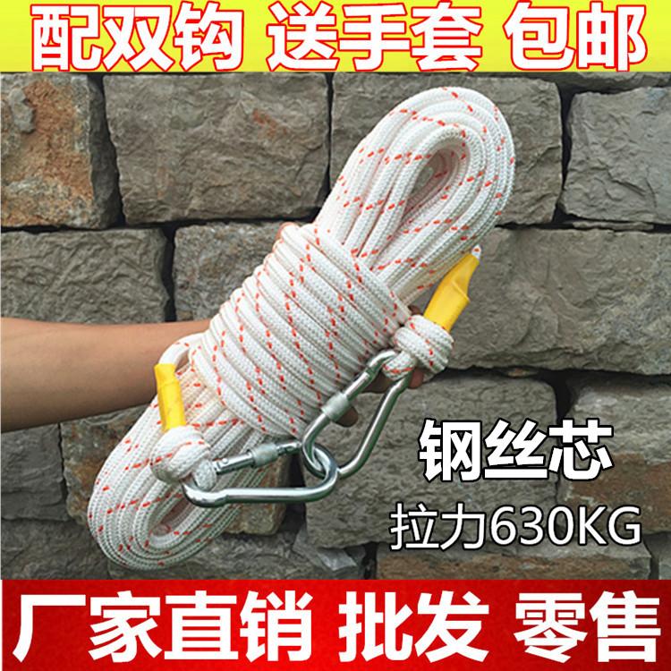 安全绳登山绳攀爬绳尼龙绳救援辅助绳阻燃绳涤纶绳自救绳速降绳