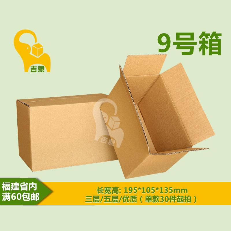 三层加固纸箱
