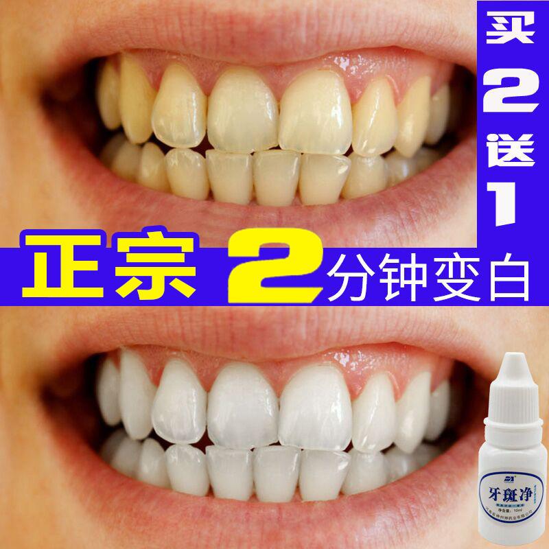Зуб беление скорость эффект идти желтый зуб дым зуб бактерии в наличии зуб грязь черный рассол мыть зуб порошок жидкость зуб паста зубная паста артефакт белый зуб вегетарианец